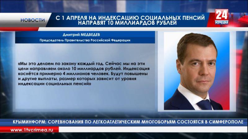 С 1 апреля на индексацию социальных пенсий направят 10 миллиардов рублей