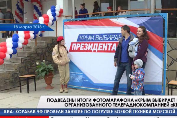 Подведены итоги фотомарафона «Крым Выбирает Президента»