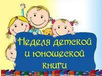 При поддержке Минкульта Крыма с 26 марта по 1 апреля пройдет Республиканская неделя детской и юношеской книги