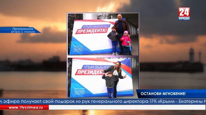 Победителей фотомарафона «#КрымвыбираетПрезидента» наградили подарками и сувенирами с логотипами телерадиокомпании «Крым»