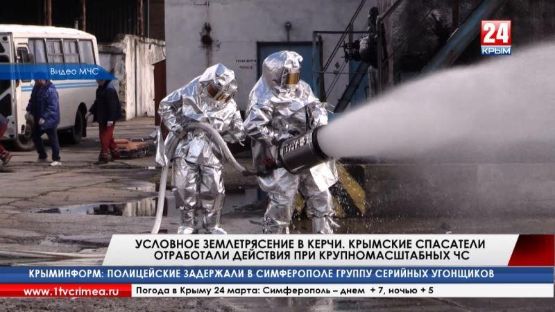 Условное землетрясение в Керчи. Крымские спасатели отработали действия при крупномасштабных ЧС