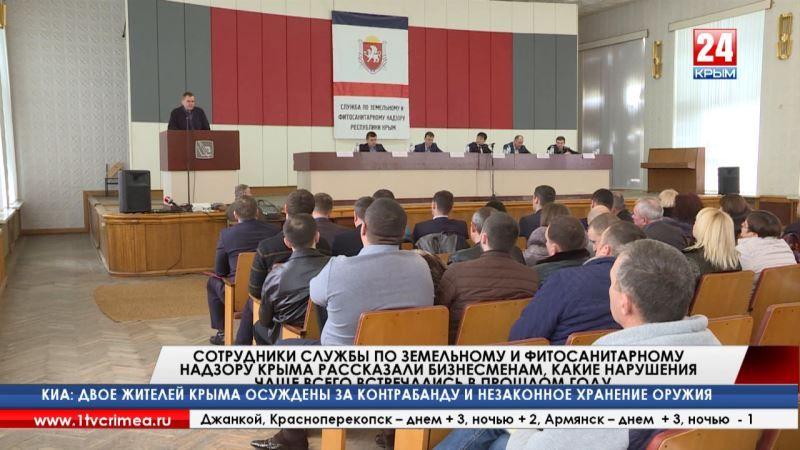 Сотрудники службы по земельному и фитосанитарному надзору Крыма рассказали бизнесменам, какие нарушения чаще всего встречались в прошлом году
