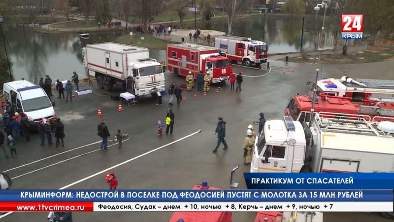 МЧС в парке им. Ю. А. Гагарина показали современные возможности спасателей и пожарных