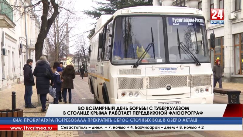 Передвижной флюорограф работает в столице Крыма во Всемирный день борьбы с туберкулёзом