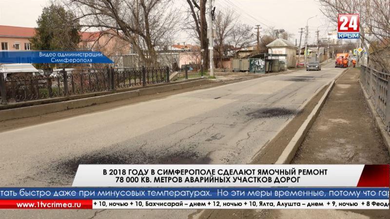 В 2018 году в Симферополе сделают ямочный ремонт 78 000 м2 аварийных участков дорог