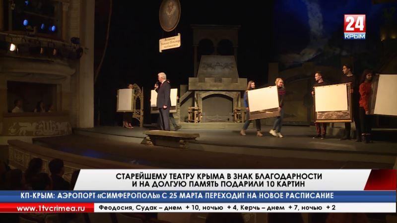Старейшему театру Крыма в знак благодарности и на долгую память подарили 10 картин