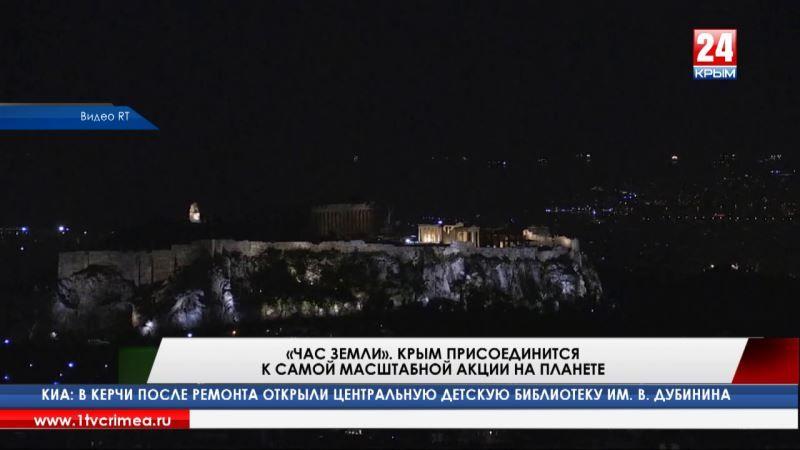 «Час земли». Крым присоединится к самой масштабной акции на планете