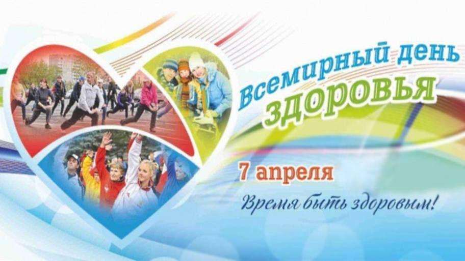 В Крыму пройдут мероприятия ко Всемирному Дню здоровья