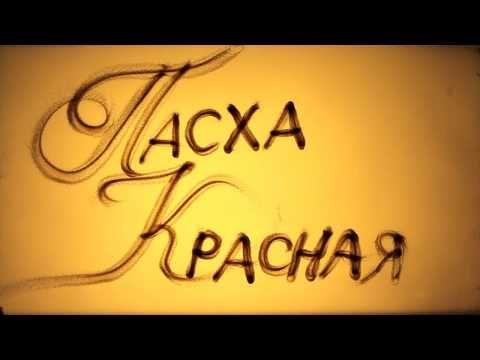 Крымский мастер песочной анимации представила новый ролик к Пасхе