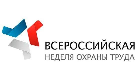 «Разрез Аршановский» участвует вработе Всероссийской недели охраны труда
