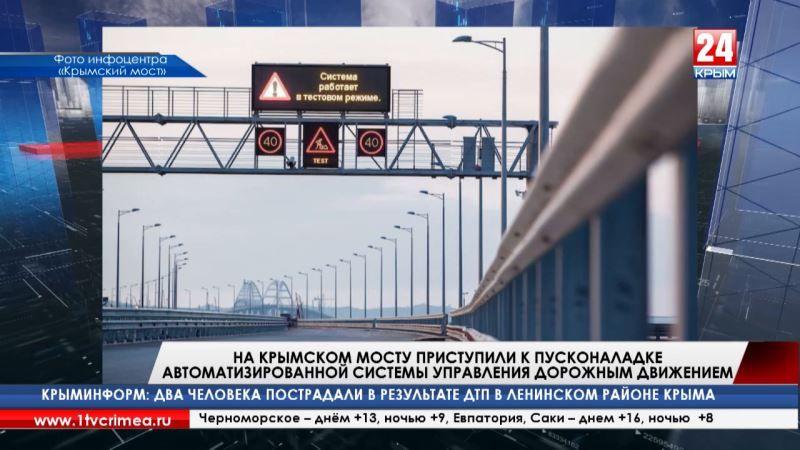 На Крымском мосту приступили к пусконаладке автоматизированной системы управления дорожным движением