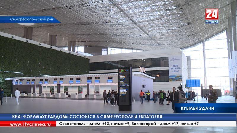 Встретили первого пассажира: новый терминал аэропорта «Симферополь» приступил к работе