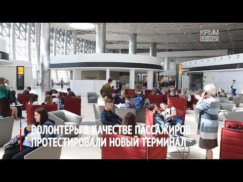 Новый терминал аэропорта Симферополь примет первый рейс