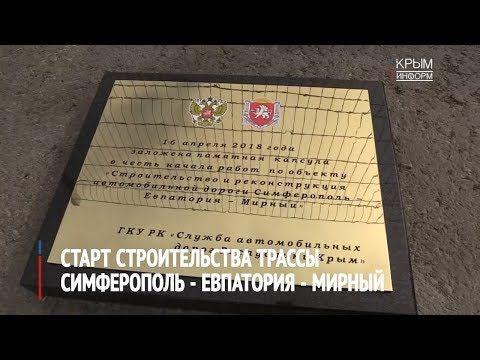 Глава Крыма гарантировал полное содействие московским строителям новой трассы Симферополь – Евпатория – Мирный