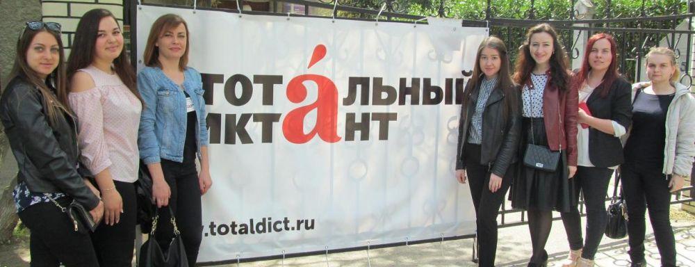Жители Ялты написали «Тотальный диктант»