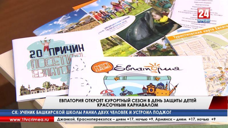 Евпатория откроет курортный сезон 1 июня красочным карнавалом