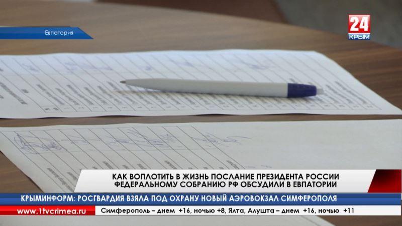 Как воплотить в жизнь послание Президента России Федеральному собранию РФ обсудили в Евпатории