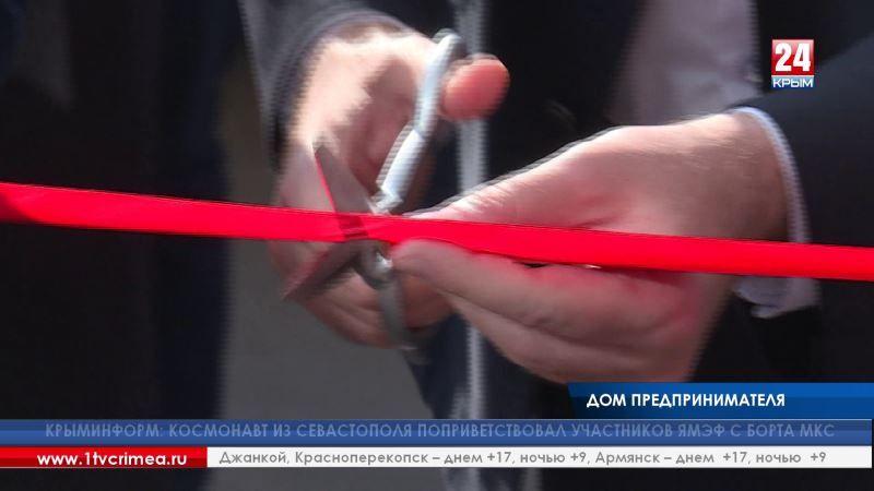 Сергей Аксёнов принял участие в открытии Дома предпринимателя в крымской столице