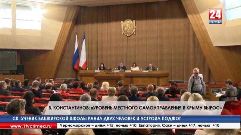 В. Константинов: «Уровень местного самоуправления в Крыму вырос»