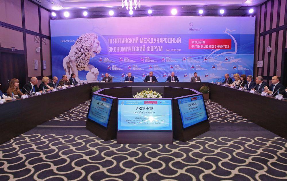В Крыму стартовал Ялтинский международный экономический форум - Крымские новости