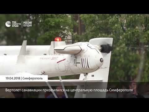 На главной площади Симферополя приземлился вертолет