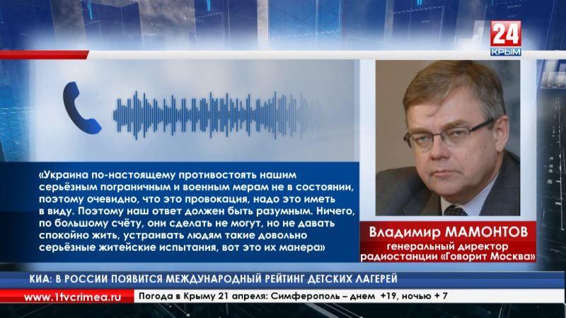 Владимир Мамонтов о ситуации с «Нордом»: «Украинские власти хотят не столько серьёзного противостояния, сколько провоцировать Россию»