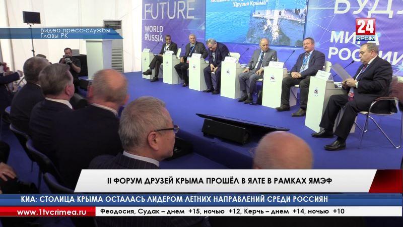 Международный Форум друзей Крыма уже во второй раз прошёл в Ялте в рамках ЯМЭФ