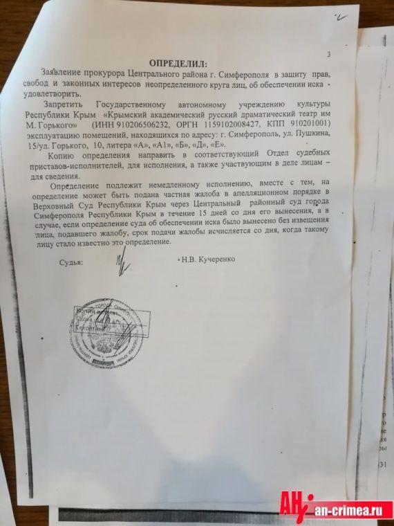 Театр им. Горького восстал против суда и МЧС