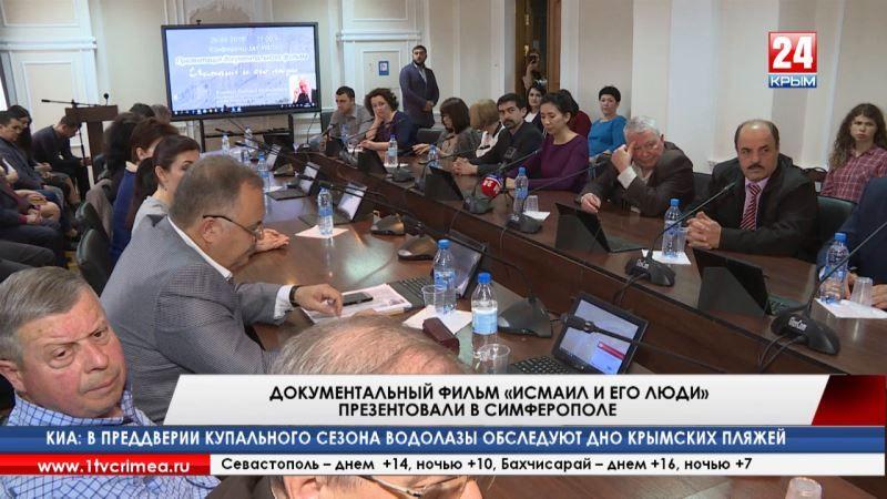 Документальный фильм «Исмаил и его люди» презентовали в Симферополе
