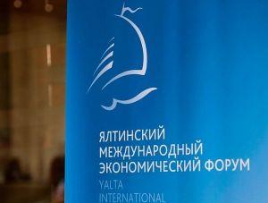 На ЯМЭФ подписали 70 инвестсоглашений