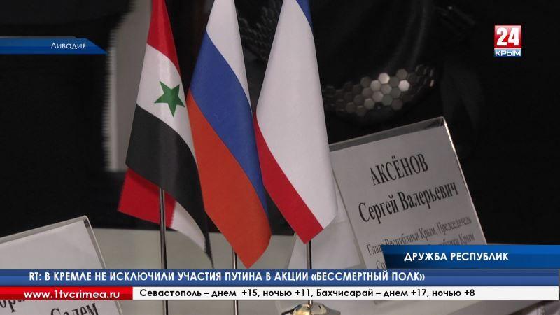 В Ливадийском дворце на Ялтиской конференции обсудили экономическое развитие Сирии