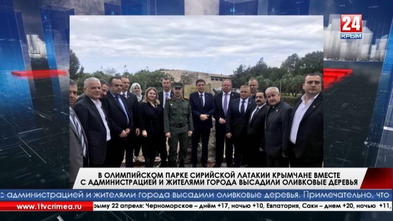 Оливковые деревья в Латакии высадили крымчане вместе с администрацией и жителями города, а сирийская делегация заложила аллею дружбы в Ялте