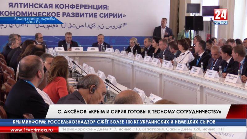 С. Аксёнов: «Крым и Сирия готовы к тесному сотрудничеству»