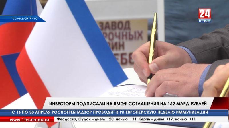 Инвесторы подписали на ЯМЭФ соглашения на 162 миллиарда рублей