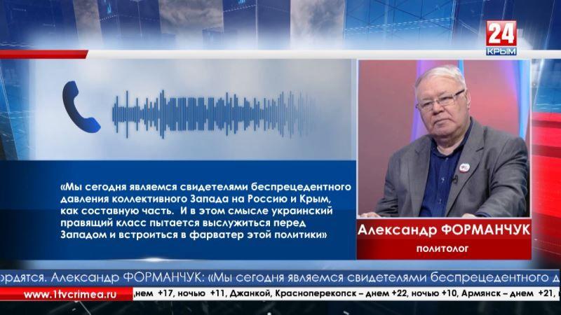 Политолог Александр Форманчук: «Захват моряков «Норда» - не последняя провокация Украины»