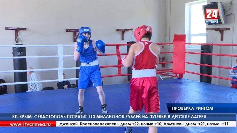В симферопольской спортивной школе №2 завершилось открытое первенство по боксу среди юношей 15 - 16 лет
