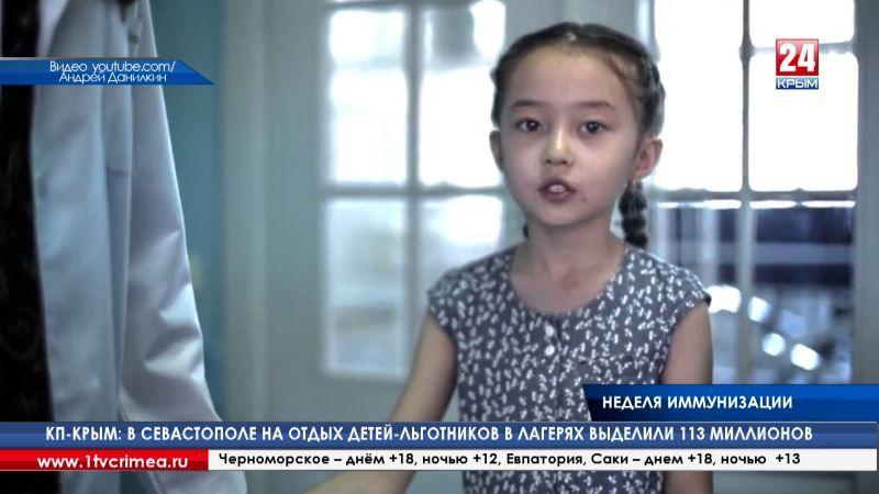 Обезопасить здоровье и предупредить заболевания: крымские врачи дали старт Европейской неделе иммунизации