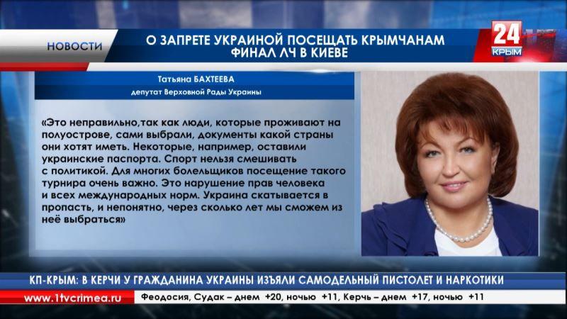 Крымчан не пустят на финал ЛЧ в Киеве по российским паспортам
