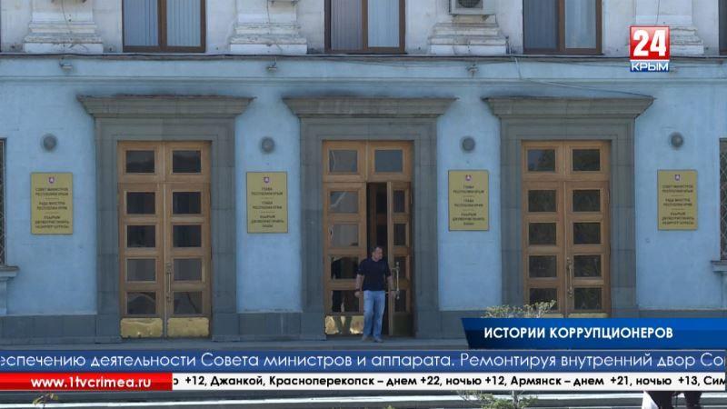 Перепутала деятельность мужа со своей; в 300 тыс. руб. обошлась езда на служебном «Lexus» в личных целях. За что в Крыму увольняют чиновников?