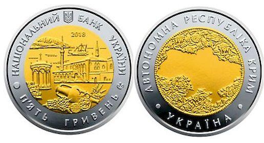 Нацбанк Украины тоже решил выпустить памятную монету с Крымом