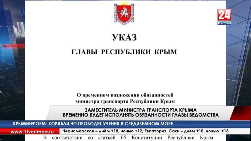 Заместитель министра транспорта Крыма временно будет исполнять обязанности главы ведомства