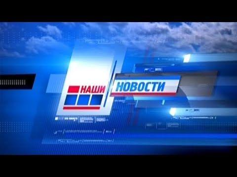 Новости ИТВ 25.04.2018