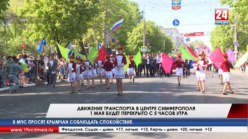 Движение транспорта в центре Симферополя 1 мая будет перекрыто с 5 часов утра