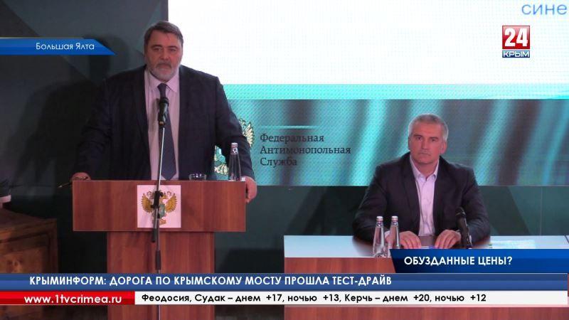 На расширенном совещании ФАС РФ в Ялте обсудили, как сделать более доступными авиаперелёты в Крым и как снизить цену на воду