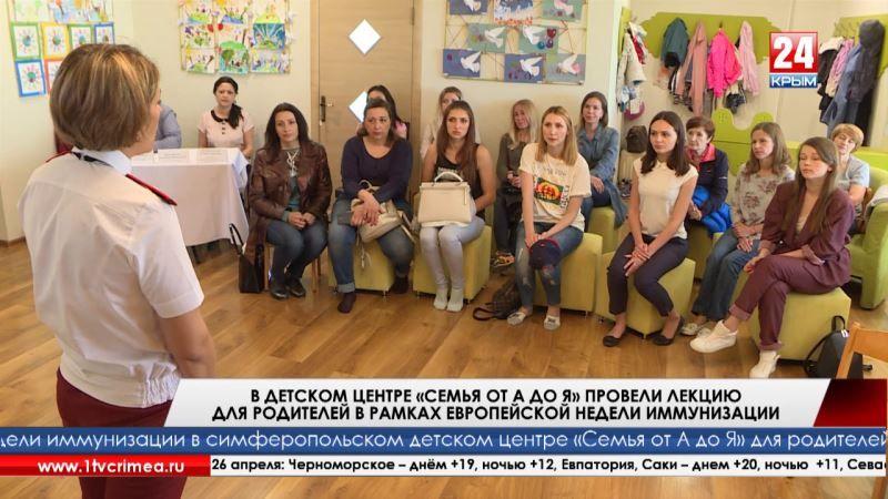 О важности вакцинации. В симферопольском детском центре «Семья от А до Я» провели лекцию для родителей в рамках Европейской недели иммунизации