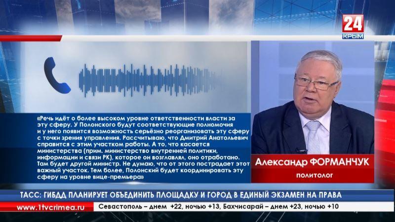 Политолог А. Форманчук: «Полонский сможет реорганизовать сферу межнациональных отношений с точки зрения управления»