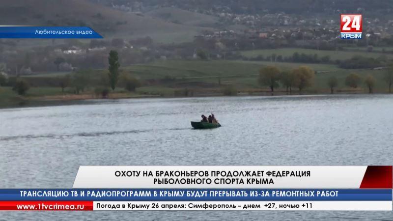 Охоту на браконьеров продолжает Федерация рыболовного спорта Крыма