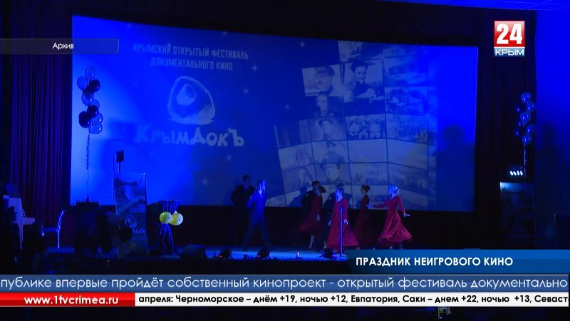 В Республике впервые пройдёт собственный кинопроект - открытый фестиваль документального кино «КрымДок»