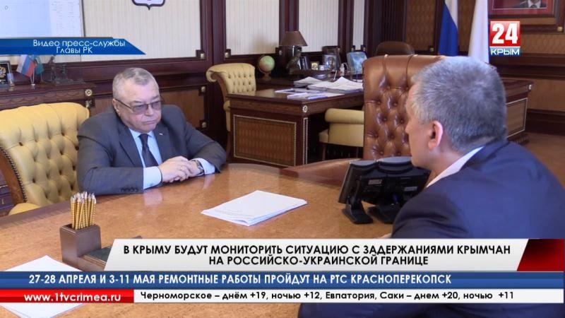 В Крыму будут мониторить ситуацию с задержаниями крымчан на российско-украинской границе