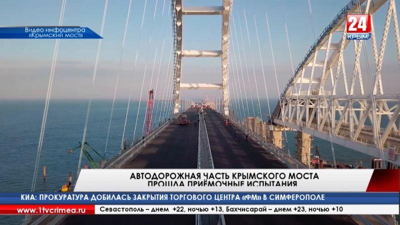 Автодорожная часть Крымского моста прошла приёмочные испытания
